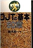 OJTの基本50章 (部下育成シリーズ)