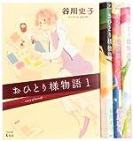 おひとり様物語 コミック 1-4巻 セット (ワイドKC キス)