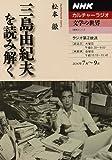 三島由紀夫を読み解く (NHKシリーズ NHKカルチャーラジオ・文学の世界)