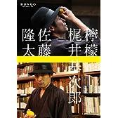 BUNGO-日本文学シネマ- 檸檬 [DVD]