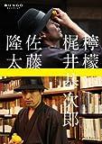BUNGO-日本文学シネマ-檸檬[DVD]