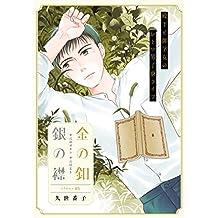 花ゆめAi 金の釦 銀の襟 story03