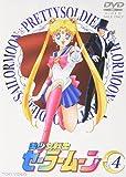 美少女戦士セーラームーン Vol.4[DVD]