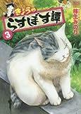 きょうのらすぼす譚 3巻 (コミック(ねこぱんちコミックス)(カバー付き通常コミックス))
