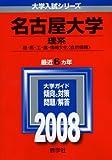 名古屋大学(理系) (大学入試シリーズ 74)