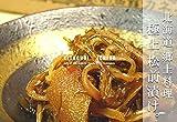 【冬ギフト 北海道伝統の郷土料理 極上松前漬け 数の子入り400g】たっぷりの数の子に北海道産の深みある昆布とスルメの甘みが調和された極上の松前漬け。昔ながらの伝統ある郷土料理の珍味は酒肴やご飯のお供に最高の逸品。時にはギフトに時には自分へのご褒美をちょっと贅沢に。 (松前漬け400g 3個)