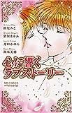 心に響くラブストーリー (MBコミックス)