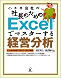 小さな会社の社長のためのExcelでマスターする経営分析―Excel2000/2002/2003対応