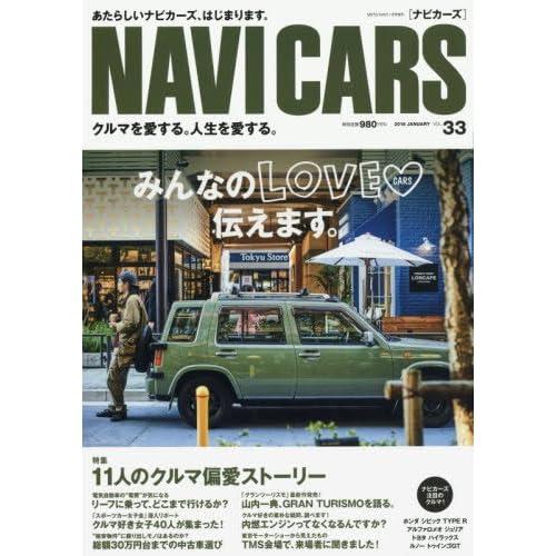NAVI CARS(ナビカーズ)(33) 2018年 01 月号 [雑誌]: モトナビ 増刊