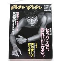 an・anアンアン no.1165 1999年4/30-5/7日号 香取慎吾
