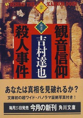 観音信仰殺人事件 (角川文庫)の詳細を見る