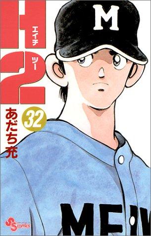 H2 (32) (少年サンデーコミックス)