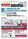 映像情報インダストリアル 2017ー8「特集1:画像鮮明化技術・装置」「特集2:自動車産業で活用される画像技術」