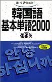韓国語基本単語2000―聴いて,話すためのー