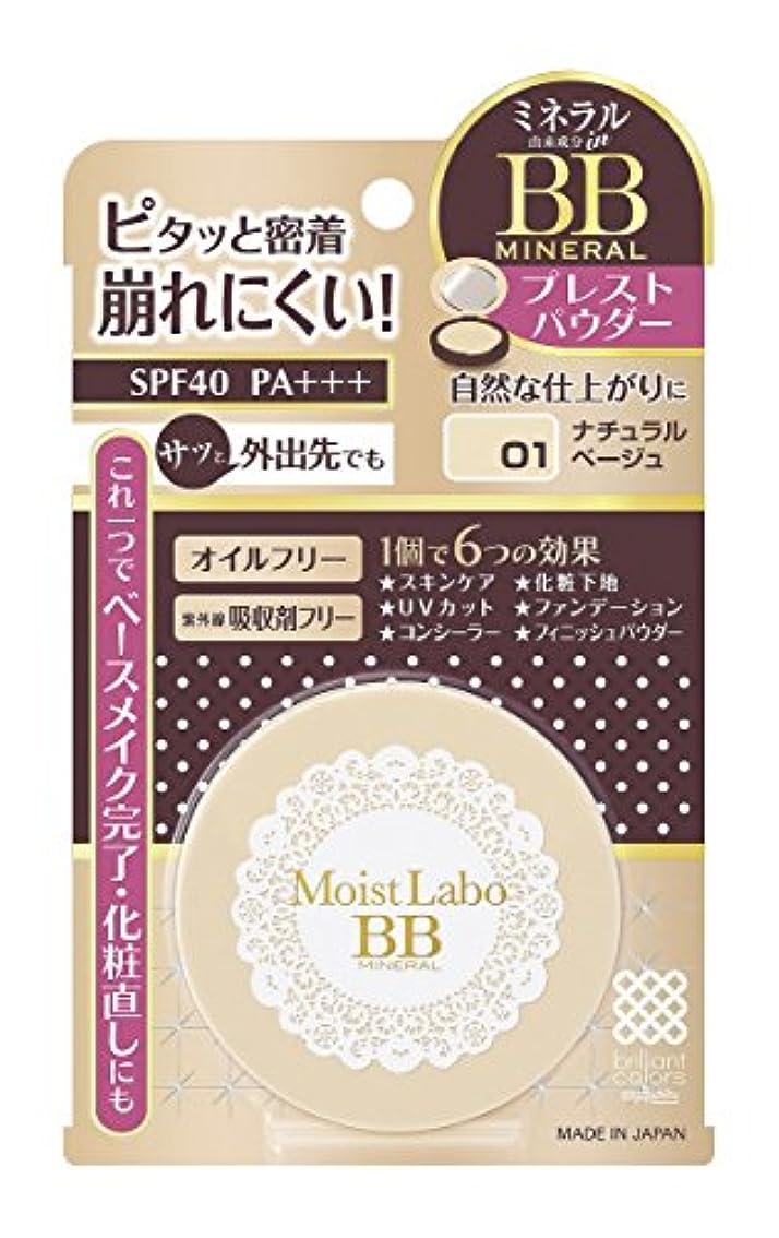解読する爵小麦モイストラボ BBミネラルプレストパウダー 01 (ナチュラルベージュ)