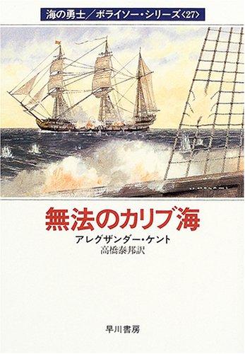 無法のカリブ海―海の勇士 ボライソー〈27〉 (ハヤカワ文庫NV)の詳細を見る