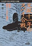 文政十一年のスパイ合戦―検証・謎のシーボルト事件 (双葉文庫―日本推理作家協会賞受賞作全集〈73〉)