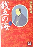 銭五の海〈上〉 (人物文庫)