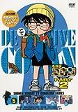 名探偵コナンDVD PART2 vol.5