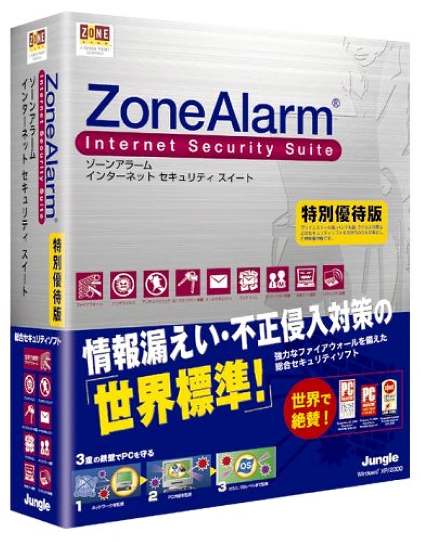 剥離大量視力ZoneAlarm Internet Security Suite 特別優待版