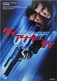 007/ダイ・アナザー・デイ (竹書房文庫)