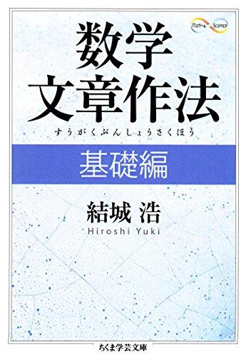 数学文章作法 基礎編 (ちくま学芸文庫)の詳細を見る