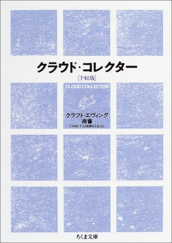 新版 クラウド・コレクター (ちくま文庫)の詳細を見る