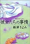 彼女たちの事情 (光文社文庫)