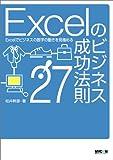 Excelのビジネス成功法則27!―Excelでビジネスの数字の動きを見極める