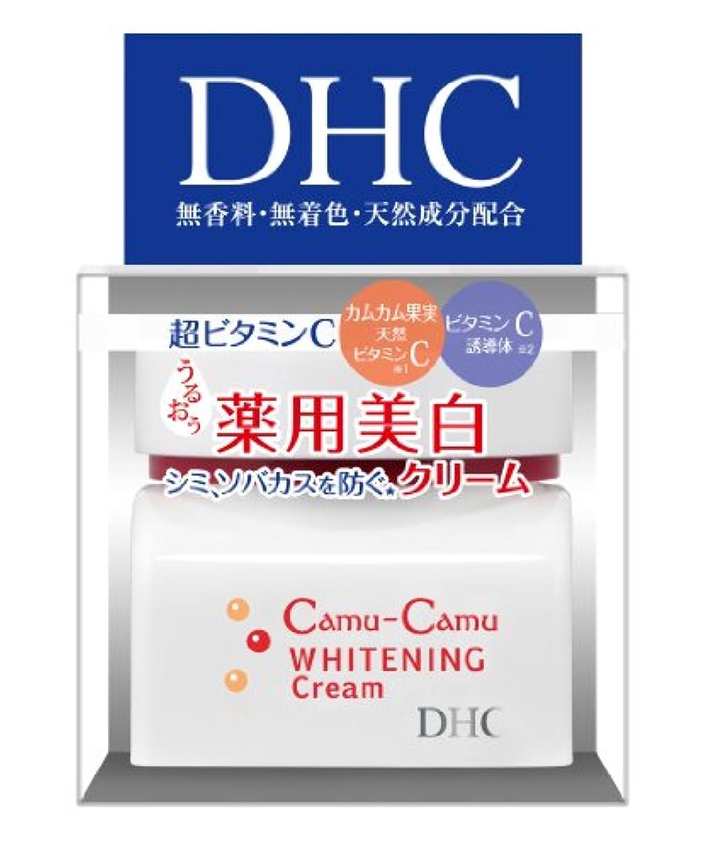 驚いたことに神経衰弱消えるDHC 薬用カムCホワイトトニング クリーム (SS) 30g