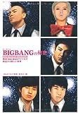 BIGBANGの秘密—韓流ニュー・ウェイブ・アイドルが創造する新しい世界