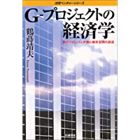 G‐プロジェクトの経済学―新デベロッパーが挑む都市空間の創造 (住宅ベンチャーシリーズ)