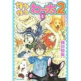ガウガウわー太2 1 (IDコミックス REXコミックス)