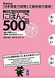 にほんご500問 ~中級~ (「日本語能力試験」N3-N2)