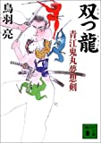 双つ龍―青江鬼丸夢想剣 (講談社文庫)