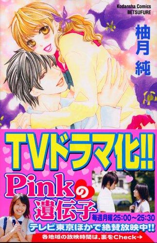 Pinkの遺伝子(6) (講談社コミックス別冊フレンド)の詳細を見る