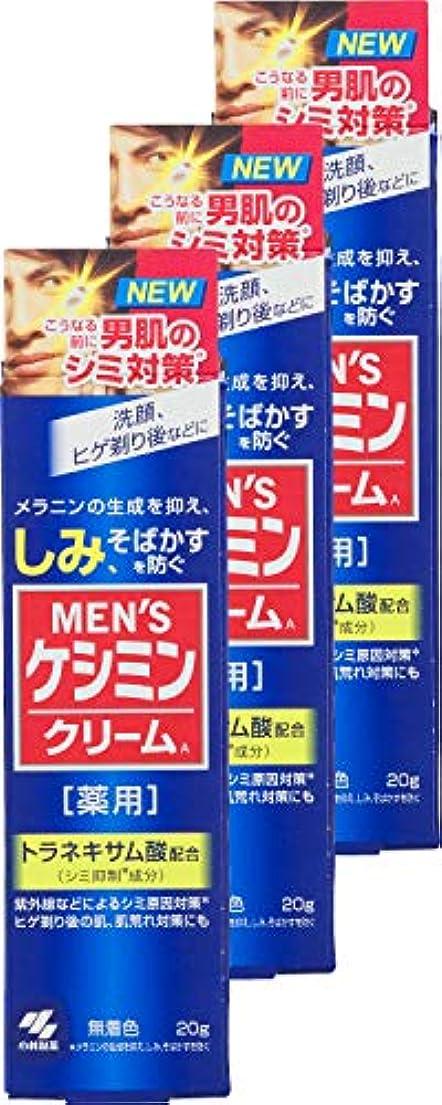 半径女の子マーチャンダイザー【まとめ買い】メンズケシミンクリーム 男のシミ対策 20g×3個 (おまけ付)【医薬部外品】