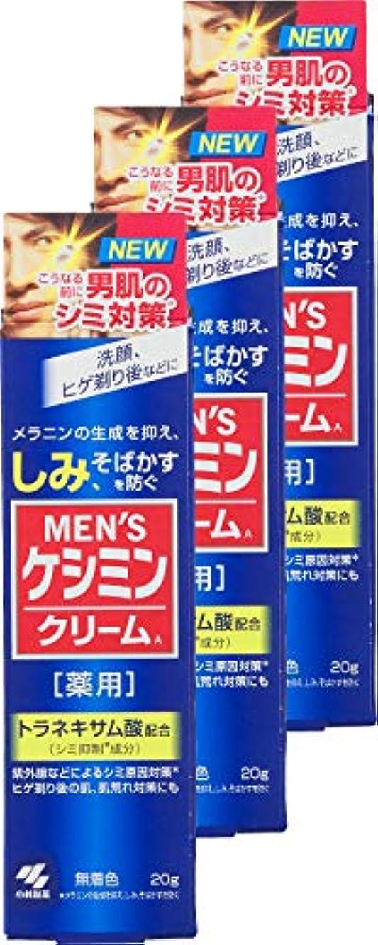ネスト靴下長老【まとめ買い】メンズケシミンクリーム 男のシミ対策 20g×3個 (おまけ付)【医薬部外品】