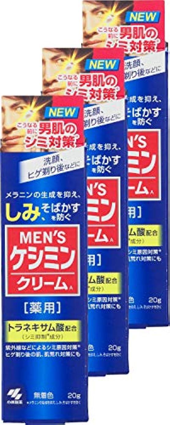引き潮さわやかジャンル【まとめ買い】メンズケシミンクリーム 男のシミ対策 20g×3個 (おまけ付)【医薬部外品】
