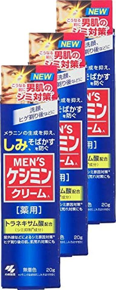 こどもセンター焼く落ち着いて【まとめ買い】メンズケシミンクリーム 男のシミ対策 20g×3個 (おまけ付)【医薬部外品】