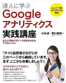 [小川卓, 野口竜司]の達人に学ぶGoogleアナリティクス実践講座  売上に貢献するデータ分析がわかる7つのレッスン