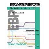 現代の医学的研究方法:質的・量的方法、ミクストメソッド、EBP