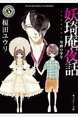 妖奇庵夜話 空蝉の少年 (角川ホラー文庫) Kindle版