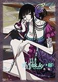 「xxxHOLiC◆継」DVD第一巻[DVD]