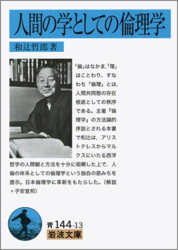 人間の学としての倫理学 (岩波文庫)の詳細を見る