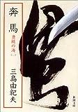 奔馬—豊饒の海・第二巻 (新潮文庫)
