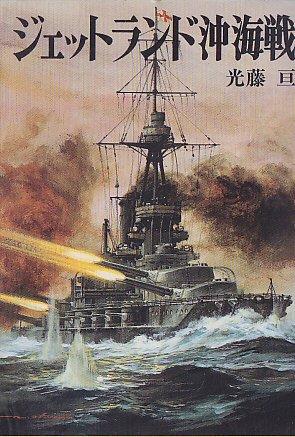 ジェットランド沖海戦 (新戦史シリーズ)