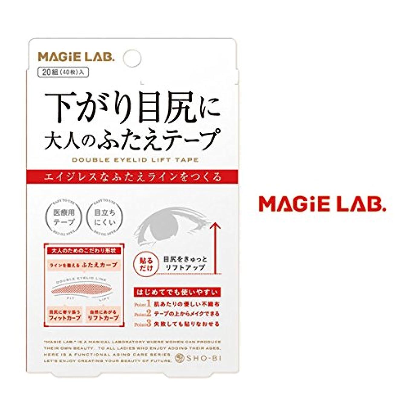 交差点の量透明にMAGiE LAB.(マジラボ) 大人のふたえテープ 20組(40枚)入 MG22105