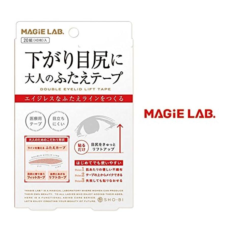 誘惑薄い爪MAGiE LAB.(マジラボ) 大人のふたえテープ 20組(40枚)入 MG22105