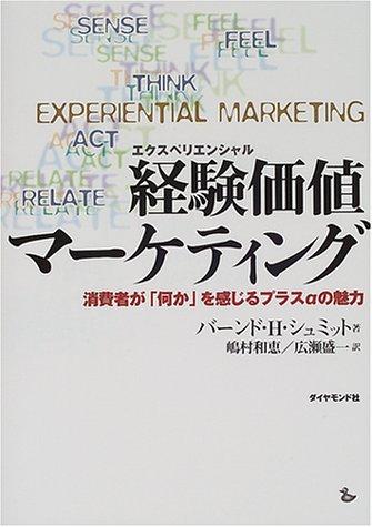 経験価値マーケティング—消費者が「何か」を感じるプラスαの魅力